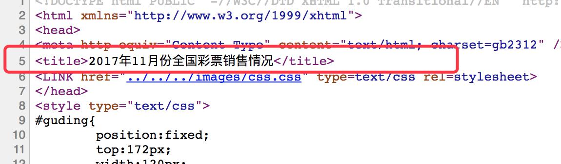数据来源页面-源代码