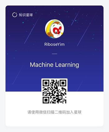 知识星球|Machine Learning 小组